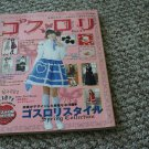 Original Japanese Gothic Lolita Sewing Bible Vol 2 - Visual Kei Jrock Gothic Punk Fashion Magazine