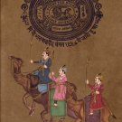 Indian Rajasthan Rajput Folk Ethnic Miniature Art Painting Old Royal Stamp Paper