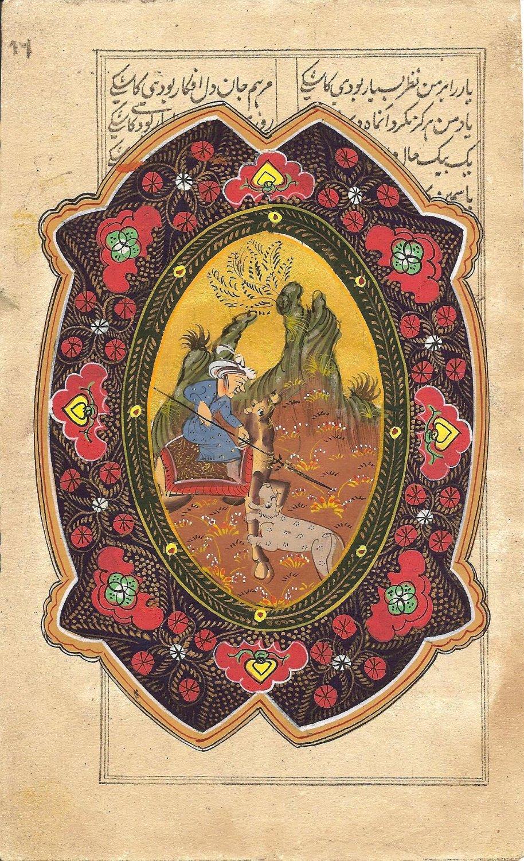 Persian Miniature Art Handmade Illuminated Manuscript Islamic Ethnic Painting