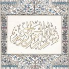 Arabic Calligraphy Islamic Painting Handmade Holy Koran Quran Muslim Decor Art
