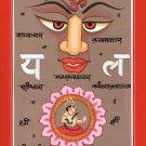 Tantrik Hindu God Art Handmade Indian Religion Yantra Folk Tantric Painting