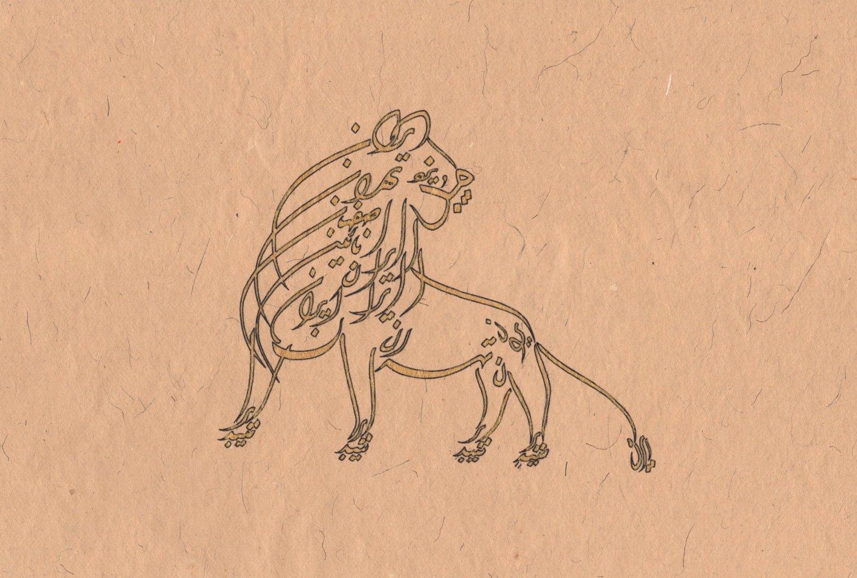 Islam Calligraphy Zoomorphic Painting Handmade Persian Arabic India Turkish Art