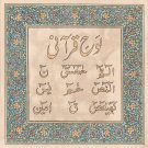 Islamic Tazhib Calligraphy Quran Art Handmade Koran Arabic Motif Decor Painting