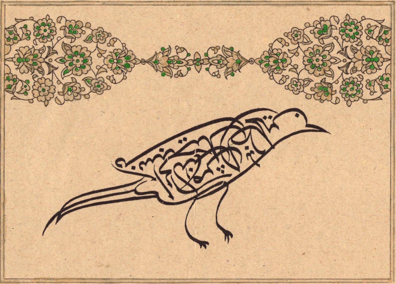 Indian Islam Painting Handmade Zoomorphic Calligraphy Turkish Persian Arabic Art