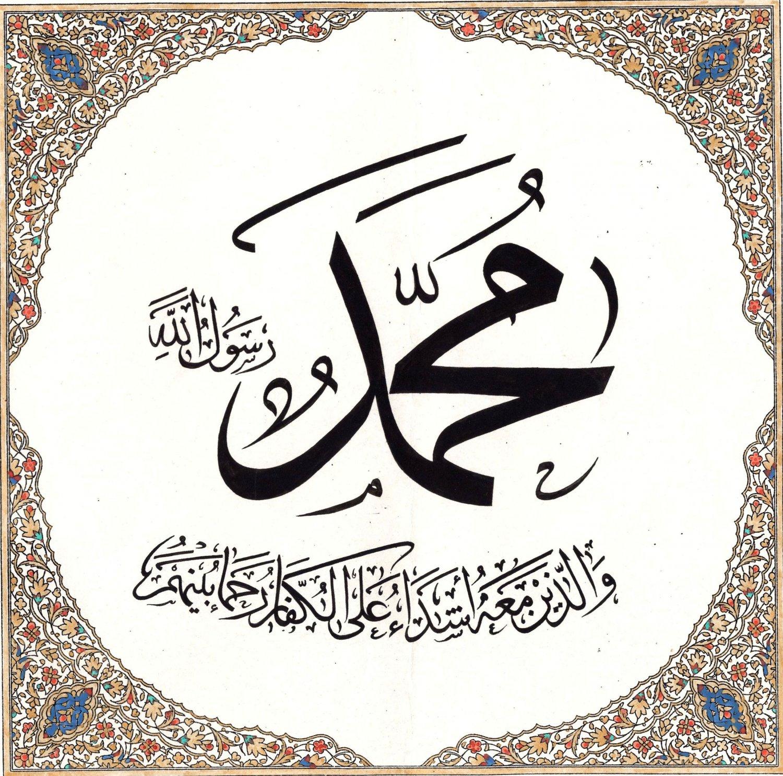 Islamic Calligraphy Drawing Art Handmade Koran Quran Floral Motif Decor Painting