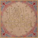 Islamic Calligraphy Painting Koran Quran Verses Handmade Antique Finish Artwork