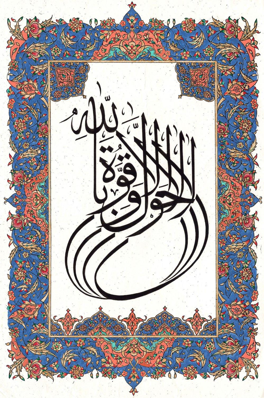 Islamic Muslim Calligraphy Art Handmade Holy Koran Quran Arabic Decor Painting