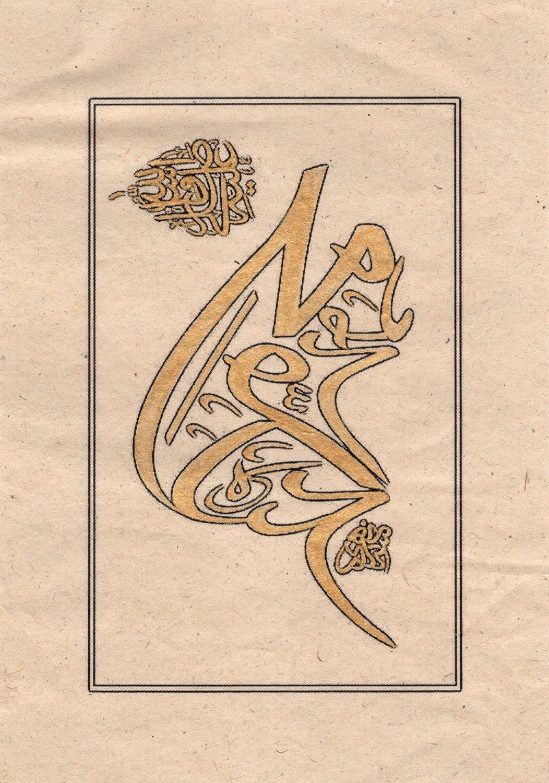 Quran Calligraphy Painting Handmade Persian Arabic Indian Turkish Islamic Art
