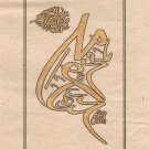 Quran Calligraphy Painting Handmade Persian Arabic Indian Turkish Islamic Art