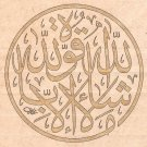 Quran Islamic Calligraphy Art Handmade Persian Arabic Indian Turkish Painting