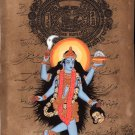 Kali Ma Hindu Goddess Art Handmade Divine Mother Old Stamp Paper Ethnic Painting