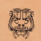 Islam Calligraphy Handmade Zoomorphic Turkish Persian Arabic Indian Art