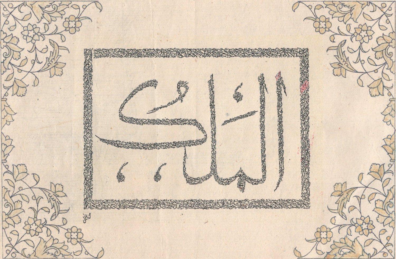 Ghubar Islamic Calligraphy Art Handmade Persian Arabic Indian Quran Holy Script