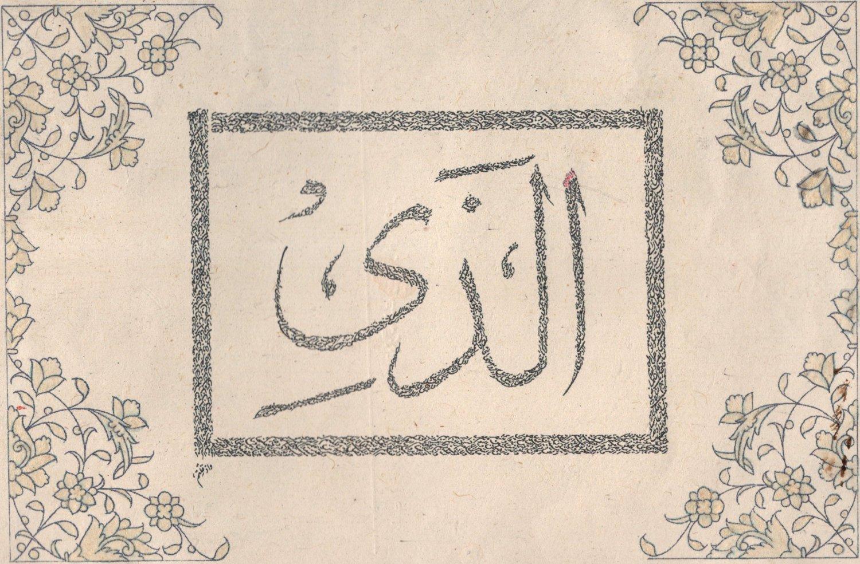 Islamic Calligraphy Artwork Handmade Persian Arabic Indian Turkish Quran Writing