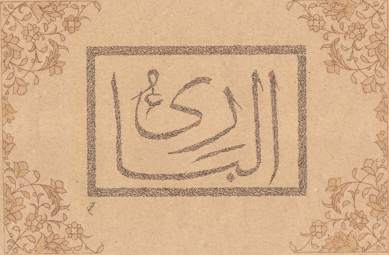 Islamic Calligraphy Writing Handmade Persian Arabic Indian Ghubar Quran Art