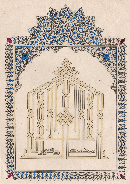 Islamic Muslim Koran Art Handmade Calligraphy Quran Arabic Tazhib Decor Painting
