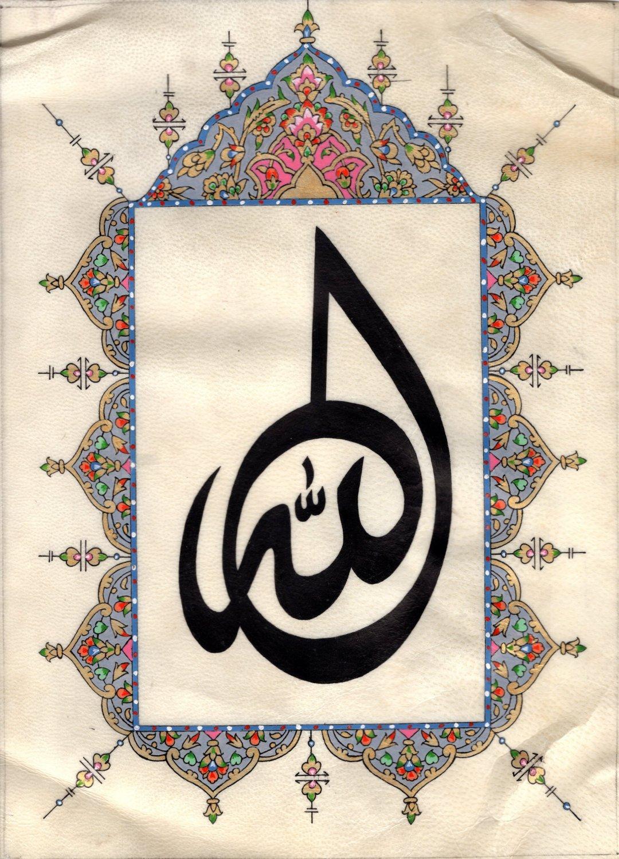 Tazhib Islamic Calligraphy Art Handmade Koran Quran Floral Motif Decor Painting
