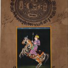 Kunjar Composite Horse Painting Handmade Indian Miniature Rajasthani King Art