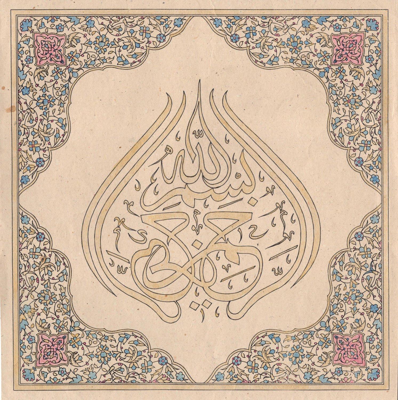 Islamic Muslim Calligraphy Art Handmade Holy Koran Quran Tazhib Decor Painting