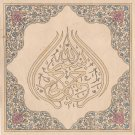 Islamic Muslim Calligraphy Art Handmade Holy Koran Quran Tazhib Decor Painting