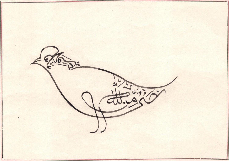 Islam Zoomorphic Calligraphy Drawing Handmade Indian Turkish Persian Arabic Art