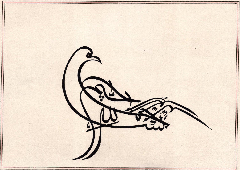 Islamic Calligraphy Art Handmade Zoomorphic Turkey Persia Arabia India Drawing