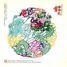 Chinese Paper Cutting Art Handmade Jian Zhi China Dragon Folk Decor Handicraft