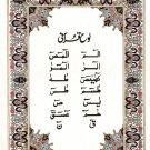 Islamic Kaligrafi Painting Handmade Koran Quran Arabic Islam Calligraphy Artwork