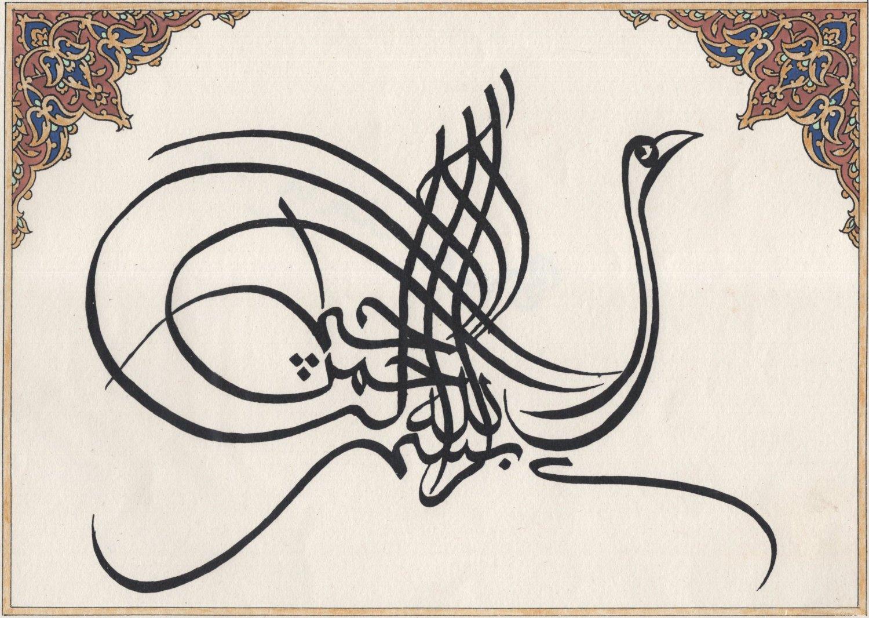 Islam Zoomorphic Calligraphy Art Handmade Turkish Persian Arabic Indian Painting