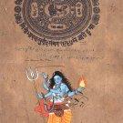 Nararaja Shiva Hindu Painting Handmade Indian Miniature Stamp Paper Ethnic Art