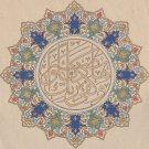 Quran Islamic Calligraphy Art Handmade Persian Arabic Indian Turkish Painting