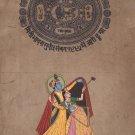 Krishn Radha Miniature Hindu Selfie Painting Handmade Indian Krishna Ethnic Art
