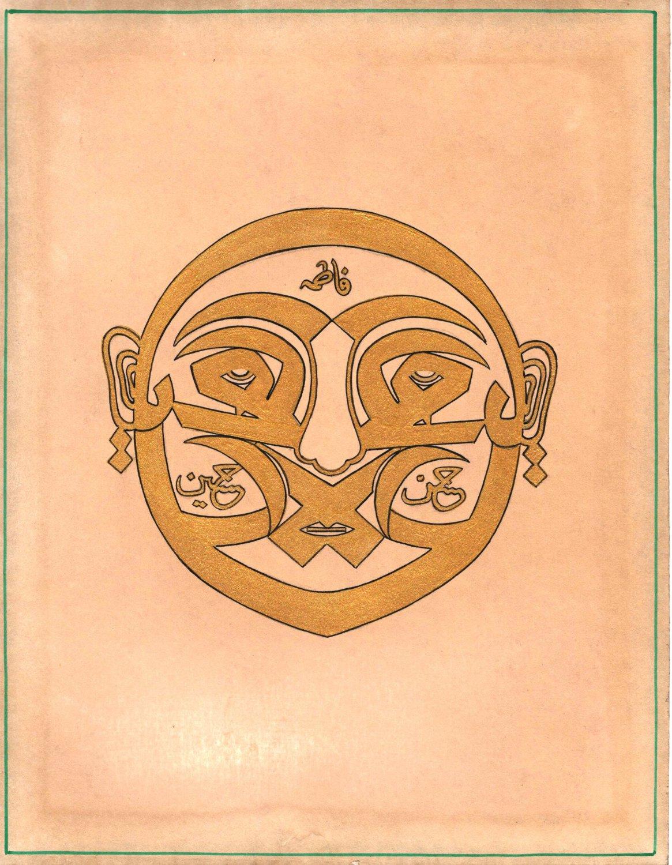 Arabic Islam Calligraphy Art Handmade Turkish Persian Indian Zoomorphic Drawing