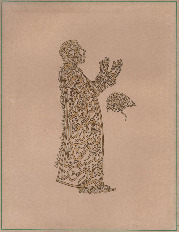 Islamic Namaz Calligraphy Art Handmade Indian Middle East Zoomorphic Drawing