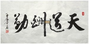 Calligraphy chinese