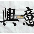 Chinese art, writing, calligraphy