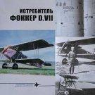 FighFighane FOKKER D.VII  ( Aircraft)