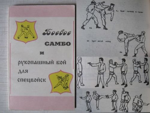 Combat SAMBO and Martial Art for Russian Commandos
