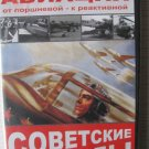 Soviet Air Parades. From Motor to Jet Planes.DVD