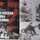 Stalin's Afghanistan War.USSR Struggle for Central Asia