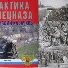 G.Kazachkov. Soviet/Russian Commando (SPETSNAZ) Tactics (Afghanistan, Chechenia)