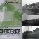 Russian Armored Trains Squadrons in WW2 P.2