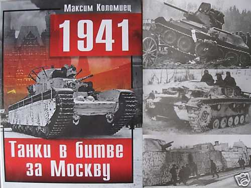 1941. Russian Tanks in the Moscow Battle