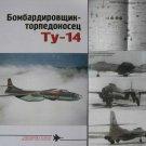 Russian Torpedo-Bomber Tu-14 (AIRCRAFT)