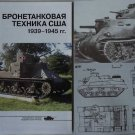 US WW2 Armoured Vehicles 1939-45. Reference Issue