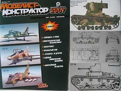 Russian/Soviet Chemical Tank XT-130 and other articles