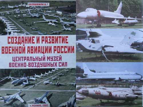 RUSSIAN AVIATION DEVELOPMENT Air Force Museum in Monino