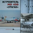 French Fighter MD 450 OURAGAN (AIRCRAFT  BOOK)