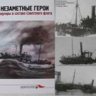 Trawlers in Soviet WW2 Navy - SHIPS - USSR