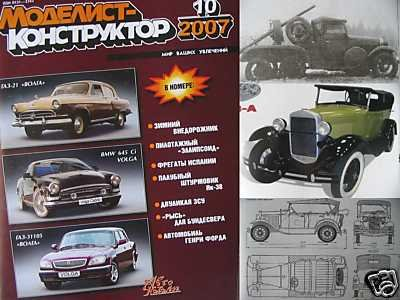 Russian Version of the US Car FORD-A (GAZ -A)